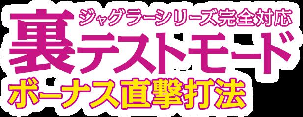 ジャグラー攻略法 裏ワザ必勝法まとめ【2020年最新版!】
