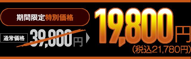 期間限定特別価格9,800円(税別)